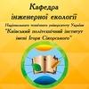 Інженерна екологія та ресурсозбереження