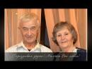 Образец поздравительного слайд-шоу к золотому юбилею свадьбы родителей