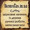 """Киот, иконостас от мастерской """"Ikonostas.in.ua"""""""