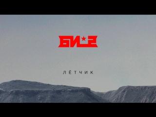 Съёмки клипа «Лётчик» — прямая трансляция!