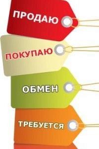 Объявления а куплю колючий саров бесплатные объявления услуги сантехника