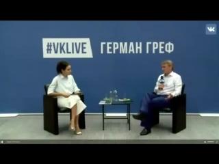 Интервью - Герман Греф о перспективах Эфириум, Блокчейн и Криптовалюты Ethtrade