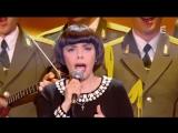 Мирей Матье с ансамблем песни и пляски имени А.В. Александрова - Подмосковные вечера