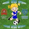Женский футбол Чертаново