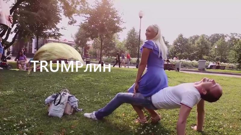 ЛАБОРАТОРИЯ СЕКСА Пробуем Камасутру на улице  » онлайн видео ролик на XXL Порно онлайн