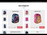 Распродажа детских ортопедических рюкзаков (ранцев) для первоклашек и не только!!!