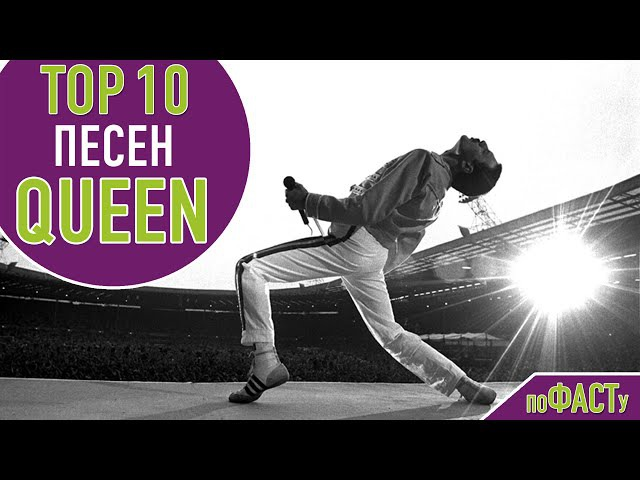 ТОП 10 ПЕСЕН FREDDY MERCURY QUEEN | TOP 10 FREDDIE MERCURY QUEEN SONGS