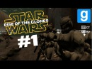 ПЕРВЫЙ БОЙ - GMod Rise of the Clones Star Wars RP SRSP