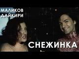 Дмитрий Маликов,  и Дайкири - Снежинка