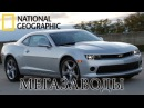 Мегазаводы - Chevrolet Camaro