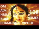 Om Aim Hrim Klim Devi Mantra 108 Times By Anuradha Paudwal Full Video Song I