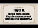 Вильгельм Гауф Корабль привидений, Принц Самозванец и Спасение Фатимы. Аудиосп ...