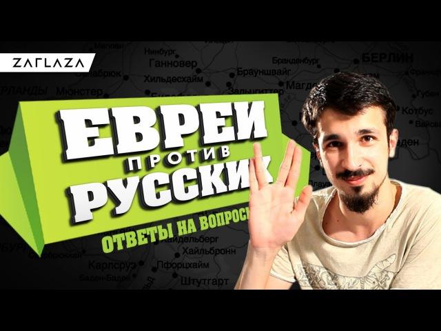Еврей ответил Русским / Вавилонская башня 5