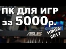 Бюджетный игровой ПК за 5000р в 2017