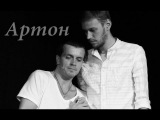 Артон   Антон Шастун и Арсений Попов