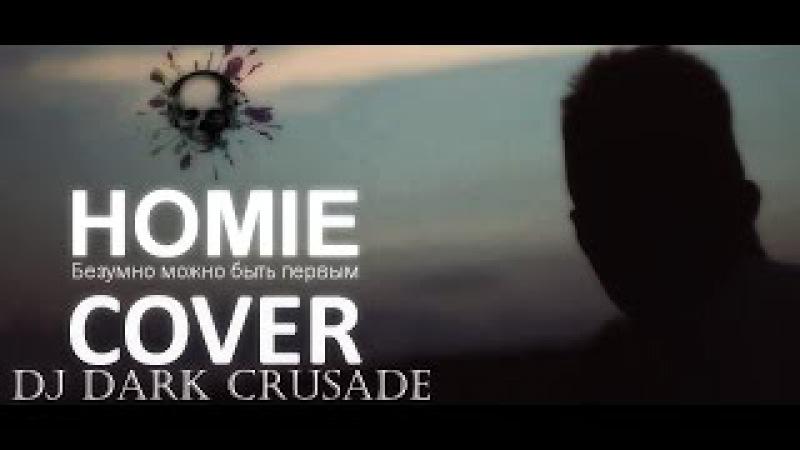 HOMIE Безумно можно быть первым cover DjDarkCrusade