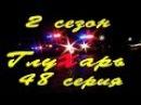 Глухарь 2 сезон 48 серия сериал Глухарь 2 сезон 48 серия детектив криминал 2009