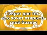 Екатерина Андреева. Секрет для тех, кто хочет открыть свой бизнес. Успех по-женски