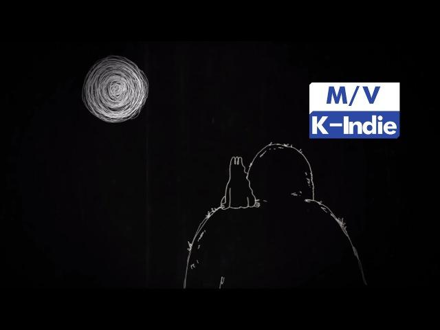 [M/V] 단편선과 선원들 Danpyunsun and the Sailors - 거인 Giant (Feat. 곽푸른하늘)