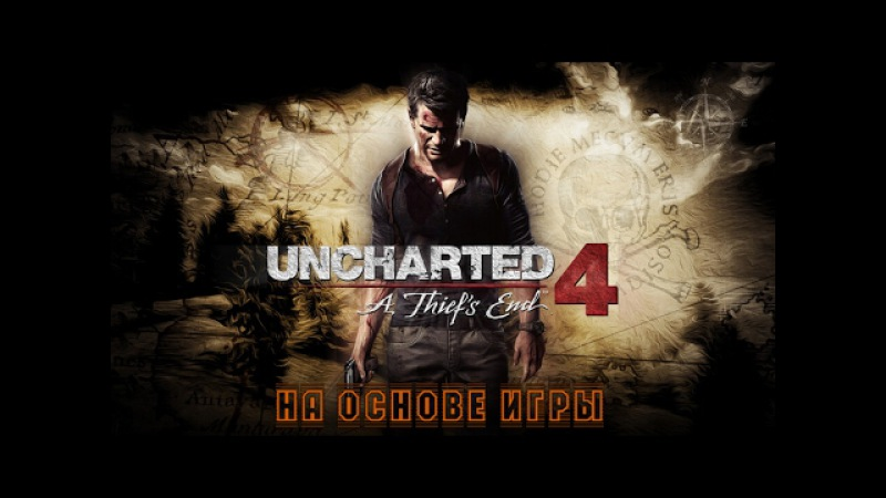 Фильм Uncharted 4 A Thief's End