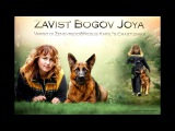 Zavist` Bogov Joya (Джойя) (Vargo di Zenevredo Negus Karil`s Chastushka)