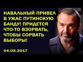 Виктор Шендерович - Путину с элитами не по пути, скоро они его сольют! 04.05.2017