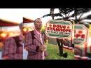 Даг Стенхоуп Дома лучше/ Doug Stanhope No Place Like Home, 2016
