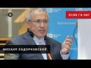 Интервью / Михаил Ходорковский и Алексей Венедиктов 09.08.17