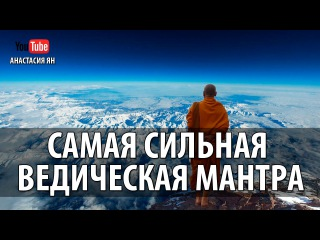 Самая Сильная Ведическая Мантра Мантра Вед Powerful Mantra AHAM BRAHMASMI