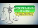 Битва Замков : Ролл 00к Самов | О кривом балансе | О донате | О новых героях