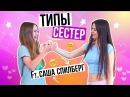 ТИПЫ СЕСТЕР feat Саша Спилберг