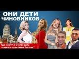 Они дети чиновников  Где живут и учатся дети главных политиков России