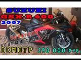 Осмотр Suzuki GSX-R 600 K7 2007 год.