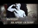Выходят на арену силачи Евгений Сандов и Юрий Власов 2015 Документальный