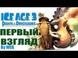 Ice Age 3 Dawn Of The Dinosaurs - Первый Взгляд by WEB