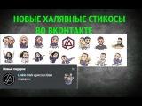 НОВЫЕ СТИКЕРЫ НА ХАЛЯВУ В ВК Linkin park | gevgaming