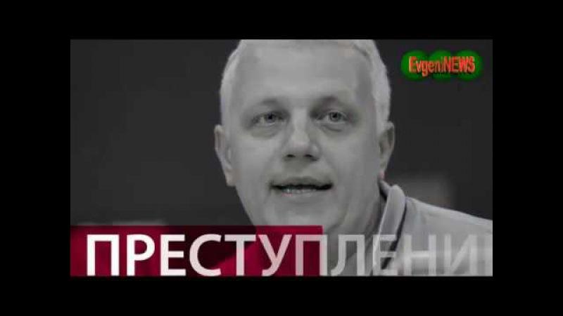 Преступления и наказания. Политические убийства в России и на Украине.