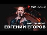 Мастер-класс Евгения Егорова (Эпидемия) по вокалу