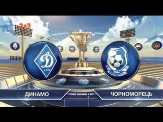 Динамо - Черноморец - 2:1. Обзор матча