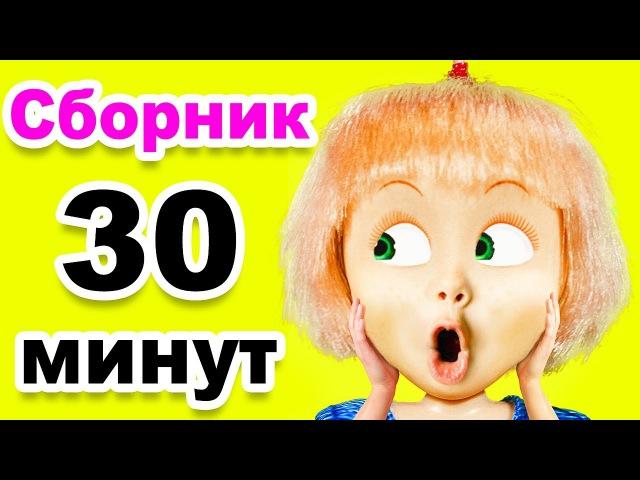 Сборник №1 Лучшие серии! Мама Барби, Маша и Медведь. Мультфильмы.