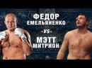 Последний бой ИМПЕРАТОРА Федора Емельяненко vs Мэтт Митрион 25.06.2017