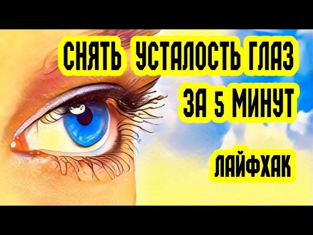 Как снять усталость глаз за 5 минут Нормализуем глазное давление Лайфхак Восстановление зрения
