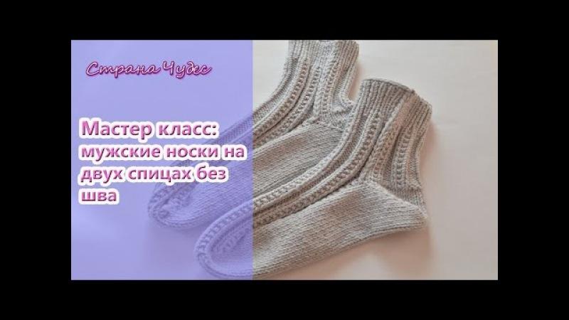 Мастер класс: Мужские носки на двух спицах без шва / knitted socks on two needles