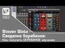 Steven Slate Сведение барабанов Как получить ОГРОМНОЕ звучание