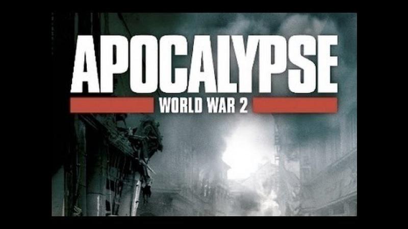 Апокалипсис Вторая мировая война часть 6 Конец кошмару