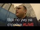 LIVE Все по уму на стройке 02.10.15
