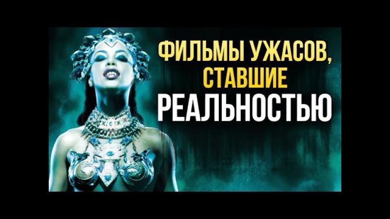 Фильмы ужасов, ставшие РЕАЛЬНОСТЬЮ