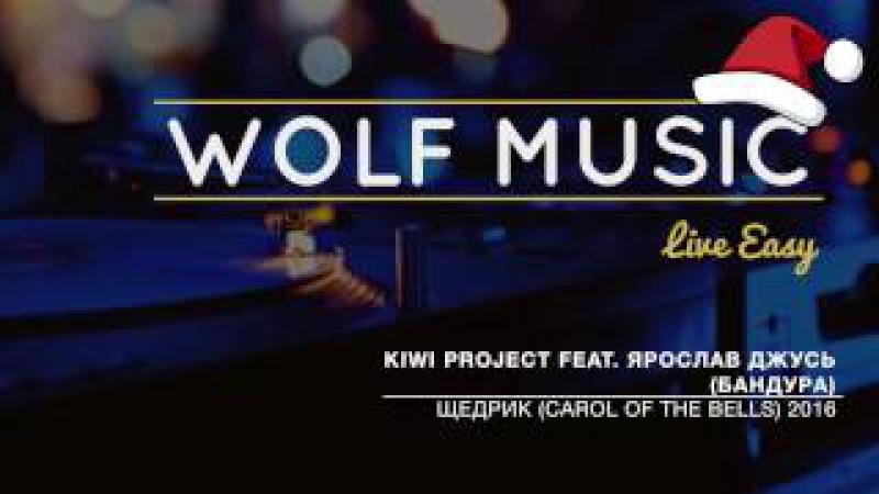 Щедрик Carol of the Bells 2016 – KIWI Project feat Ярослав Джусь бандура:Wolf Music