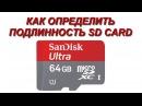 КАК ОПРЕДЕЛИТЬ ПОДЛИННОСТЬ ФЛЕШКИ / SD CARD?
