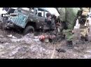 Зачистка Логвиново Украина видео Боя Эксклюзив 18 дебальцево котел